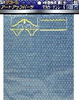 アオシマ1/32 デコトラアートアップパーツ椎名急送御用達 室内カーテンシール 大型用 (青)