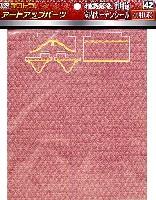 アオシマ1/32 デコトラアートアップパーツ椎名急送御用達 室内カーテンシール 4t用 (赤)