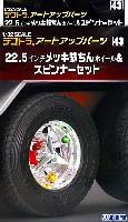 アオシマ1/32 デコトラアートアップパーツ22.5インチメッキ 鉄ちんホイール & スピンナーセット