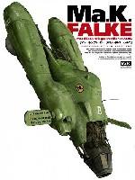Ma.K プロファイル Vol.1 ファルケ