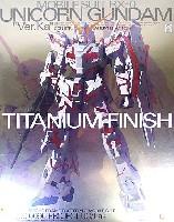 RX-0 ユニコーン ガンダム Ver.Ka チタニウムフィニッシュ