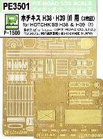 ピットロード1/35 エッチングパーツ シリーズホチキス H38・H39 (f) 用 エッチングパーツ (2枚組)