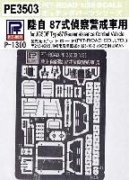 ピットロード1/35 エッチングパーツ シリーズ陸自 87式偵察警戒車用 エッチングパーツ