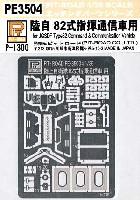 ピットロード1/35 エッチングパーツ シリーズ陸自 82式指揮通信車用  エッチングパーツ