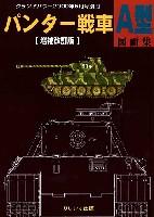 パンター戦車 A型 図面集 増補改訂版