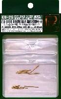 日本海軍 航空巡洋艦 最上用 真鍮挽き物 砲身セット