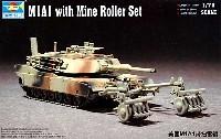 M1A1 エイブラムス マインローラー