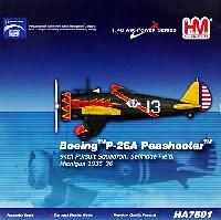 ホビーマスター1/48 エアパワー シリーズ (レシプロ)P-26A ピーシューター アメリカ陸軍航空隊