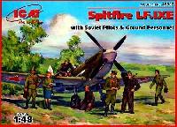 ICM1/48 エアクラフト プラモデルスピットファイア LF. IXE w/ソ連 パイロット & グランドクルー