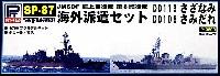 海上自衛隊 第8護衛隊 海外派遣セット (DD113 さざなみ + DD106 さみだれ 2隻入り)