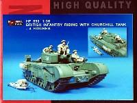 チャーチル戦車に跨乗する英軍歩兵セット