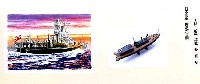 日本海軍 艦載水雷艇 大和・武蔵 搭載 長官艇 (ちょうかんてい)