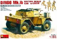 ディンゴ ブリティッシュスカウトカー Mk.1b (フィギュア3体入)