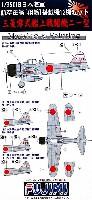 フジミ1/350 艦船モデル用 グレードアップパーツ三菱 零式艦上戦闘機 21型 (12機セット)