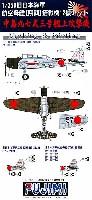 フジミ1/350 艦船モデル用 グレードアップパーツ中島 97式3号艦上攻撃機 (12機セット)