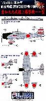 フジミ1/350 艦船モデル用 グレードアップパーツ愛知 99式艦上爆撃機11型 (12機セット)