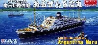 フジミ1/700 帝国海軍シリーズ南米航路客船 あるぜんちな丸 (フルハルモデル)