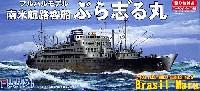 フジミ1/700 帝国海軍シリーズ南米航路客船 ぶらじる丸 (フルハルモデル)