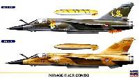 ミラージュ F.1CR コンボ (2機セット)