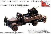 オペル改 FLAK38 対空機関砲搭載車