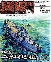 日本海軍 二等輸送艦