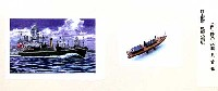 日本海軍 艦載水雷艇 長門・陸奥 搭載 長官艇 (ちょうかんてい)