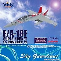 ウイッティ・ウイングス1/72 スカイ ガーディアン シリーズ (現用機)F/A-18F スーパーホーネット VFA-102 ダイアモンドバックス CAG