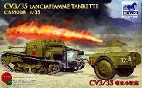 イタリア CV3/35Lf ランチァ・フィアンメ 火炎放射戦車トレーラー付き