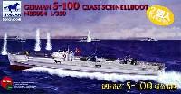 ブロンコモデル1/350 艦船モデルドイツ S-100級 シュネルボート高速魚雷艇 (2隻入り)