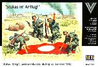 マスターボックス1/35 ミリタリーミニチュアドイツ 歩兵4体 航空機識別連絡用旗