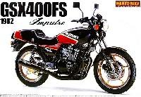 アオシマ1/12 ネイキッドバイクスズキ GSX400FS インパルス (1982年)