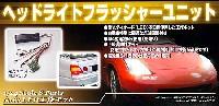 アオシマ1/24 Sパーツ タイヤ&ホイールヘッドライト フラッシャーユニット