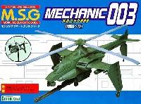 コトブキヤM.S.G モデリングサポートグッズ ベースメカニック 003 戦闘ヘリ