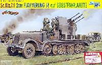 Sd.Kfz.7/1 2cm 四連装対空砲搭載 8tハーフトラック