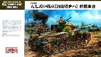 ファインモールド1/35 ミリタリー帝国陸軍 九七式中戦車 新砲塔チハ 前期車台