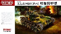 ファインモールド1/35 ミリタリー帝国陸軍 九七式中戦車 チハ 増加装甲型