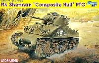 M4 シャーマン ハイブリッド タイプ PTO