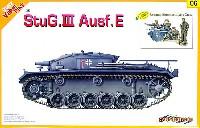 サイバーホビー1/35 AFVシリーズ (Super Value Pack)WW2 ドイツ軍 3号突撃砲 E型