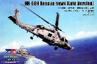 ホビーボス1/72 ヘリコプター シリーズHH-60H レスキューホーク (後期型)
