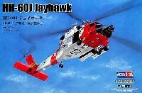 ホビーボス1/72 ヘリコプター シリーズHH-60J ジェイホーク