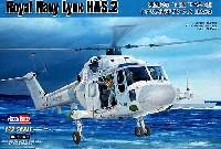 ホビーボス1/72 ヘリコプター シリーズイギリス海軍 リンクス HAS.2