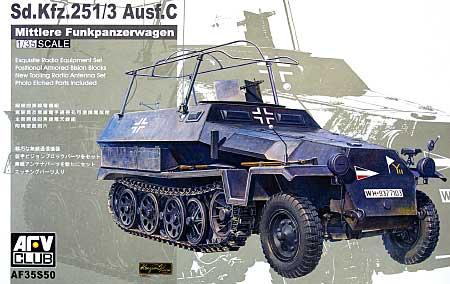 Sd.kfz.251/3 Ausf.C 無線指揮車プラモデル(AFV CLUB1/35 AFV シリーズNo.AF35S50)商品画像