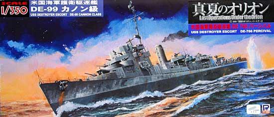 米国海軍護衛駆逐艦 DE-766 パーシバル (真夏のオリオン)プラモデル(ピットロード真夏のオリオン シリーズNo.WB006)商品画像