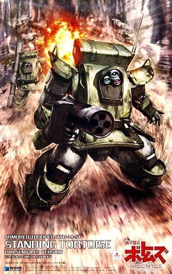 スタンディング トータス ぺールゼン・ファイルズ版プラモデル(ウェーブ装甲騎兵ボトムズNo.BK-113)商品画像