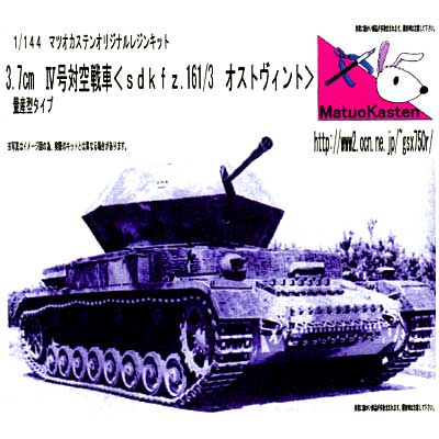3.7cm 4号対空戦車 (Sd.Kfz.161/3 オストヴィント)レジン(マツオカステン1/144 オリジナルレジンキャストキット (AFV)No.MATUAFV-016)商品画像