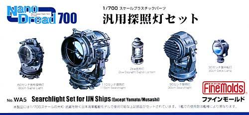 汎用探照灯セットプラモデル(ファインモールド1/700 ナノ・ドレッド シリーズNo.WA005)商品画像