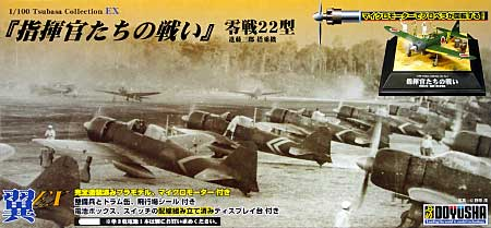 指揮官たちの戦い 零戦22型 進藤三郎 搭乗機プラモデル(童友社翼コレクションEXNo.005)商品画像