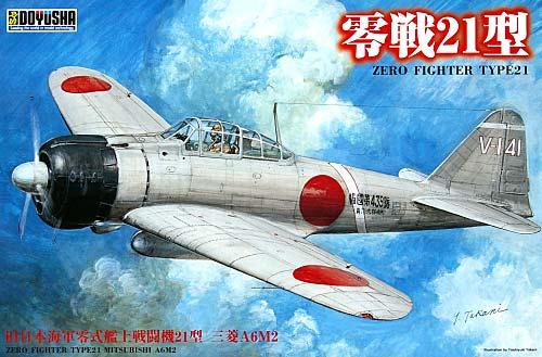 旧日本海軍 零式艦上戦闘機 21型 三菱 A6M2プラモデル(童友社1/32 大型戦闘機No.001)商品画像