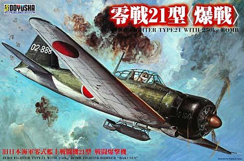 旧日本海軍 零式艦上戦闘機 21型 戦闘爆撃機 爆戦プラモデル(童友社1/32 大型戦闘機No.005)商品画像