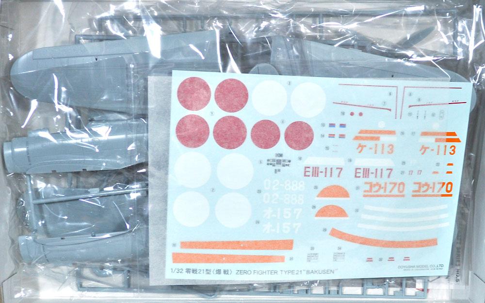 旧日本海軍 零式艦上戦闘機 21型 戦闘爆撃機 爆戦プラモデル(童友社1/32 大型戦闘機No.005)商品画像_1